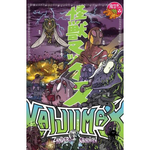 Kaijumax Tome 2 (VF)