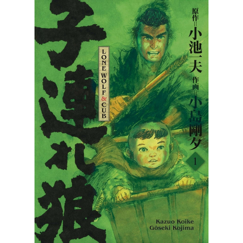 Lone Wolf & Cub Tome 1 (Nouvelle édition) (VF)