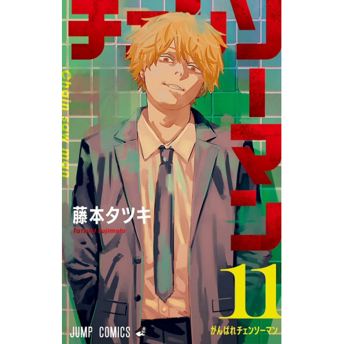 Chainsaw Man Tome 11 (VF)